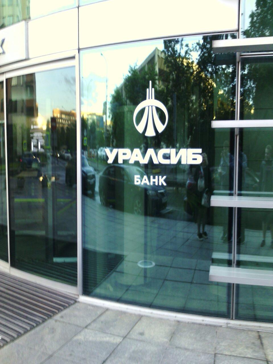 Комплексное оформление офиса Банка Уралсиб